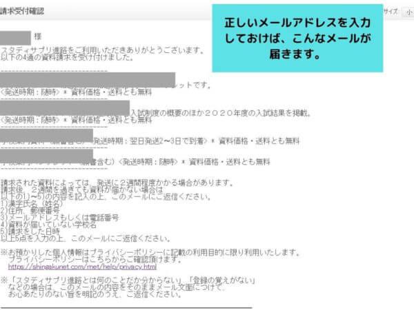 スタディサプリ進路登録方法メール
