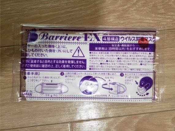 バリエールEX 袋表