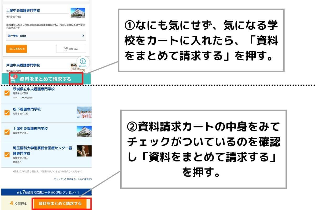 スタディサプリ進路 有料①②