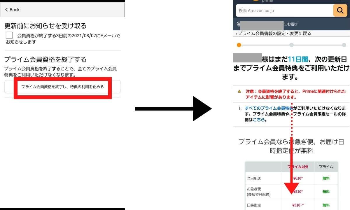 プライム会員登録情報設定変更3