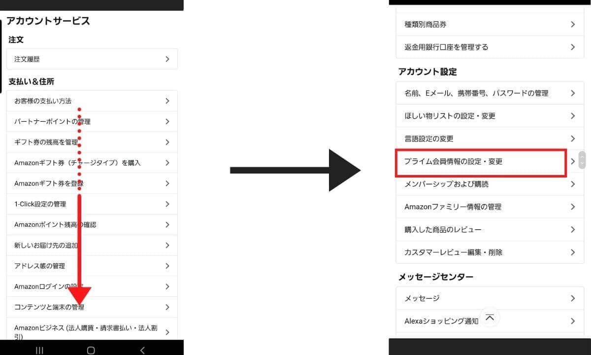 プライム会員登録情報設定変更1