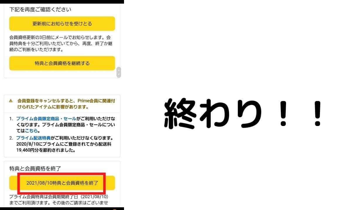 プライム会員登録情報設定変更6