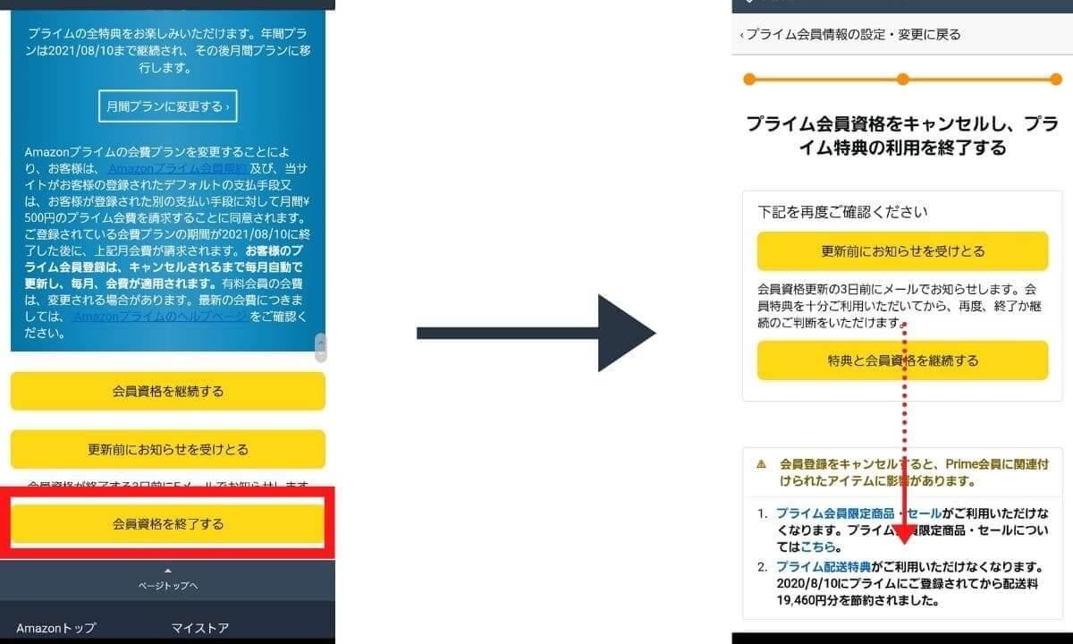 プライム会員登録情報設定変更5